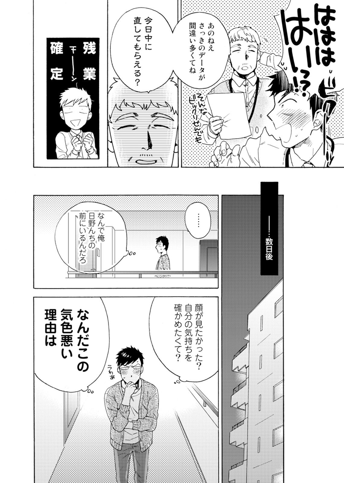 Uriotoko ni Kaiotoko 76