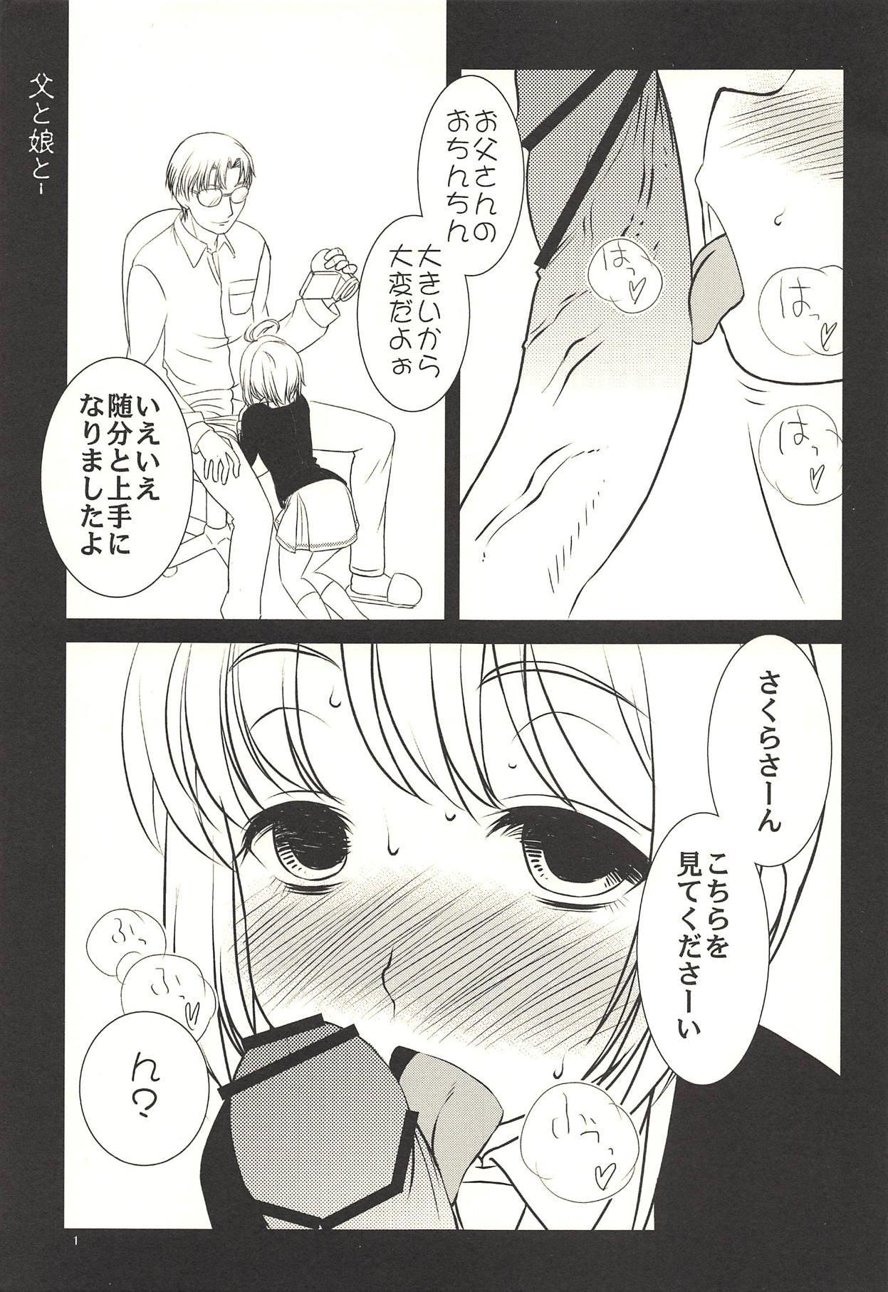 Chichi to Musume to 1