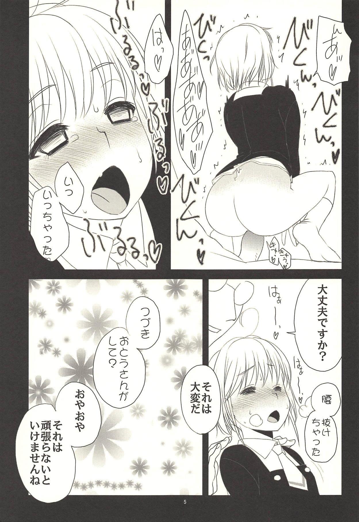 Chichi to Musume to 5
