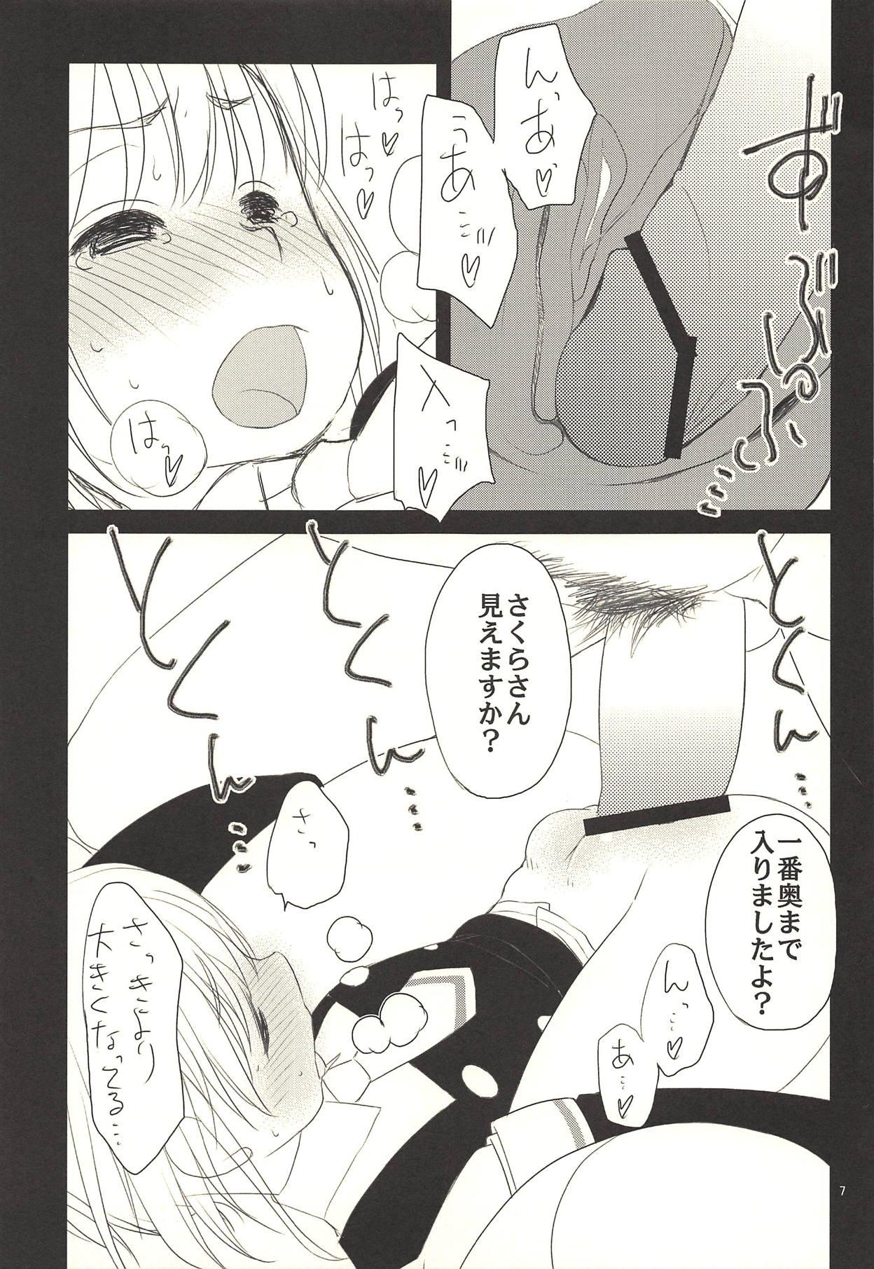 Chichi to Musume to 7