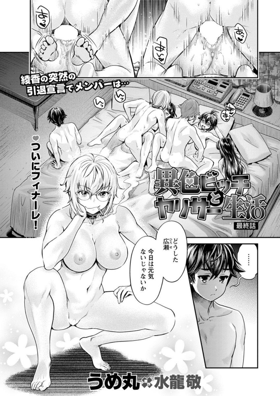Isyoku Bitch to Yarisa Seikatsu Ch. 1-6 100