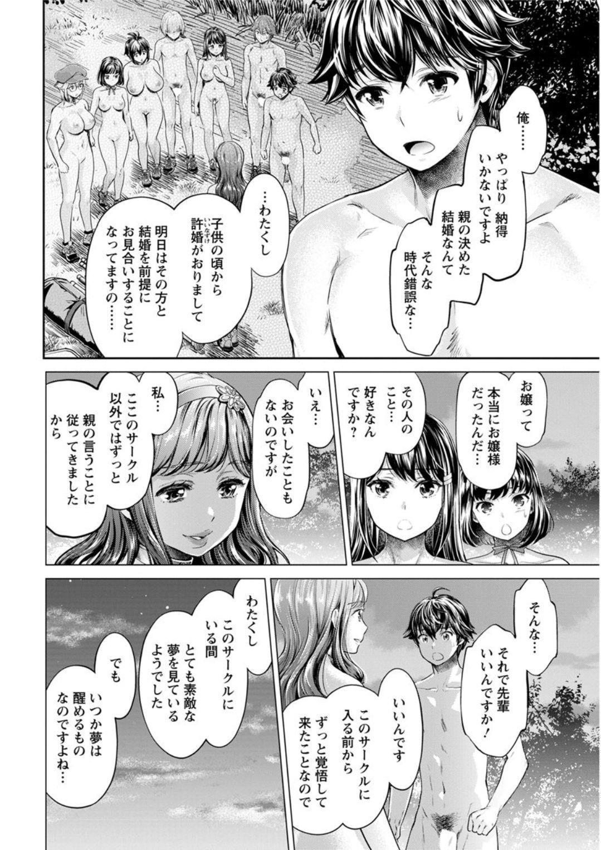 Isyoku Bitch to Yarisa Seikatsu Ch. 1-6 101