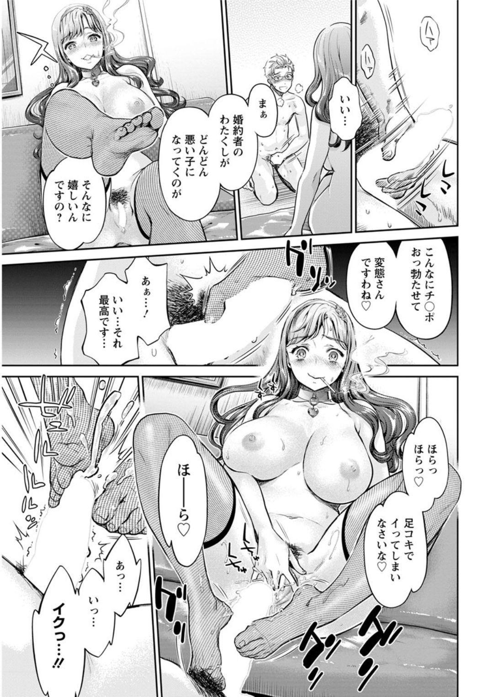 Isyoku Bitch to Yarisa Seikatsu Ch. 1-6 116