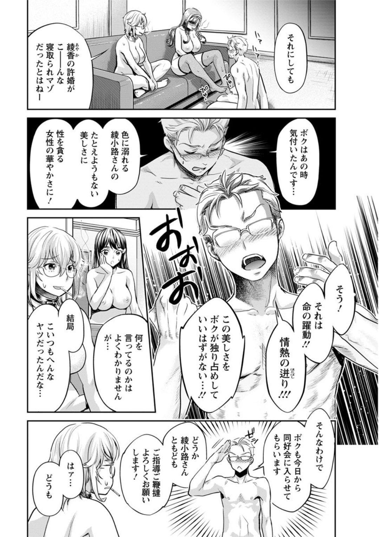 Isyoku Bitch to Yarisa Seikatsu Ch. 1-6 117