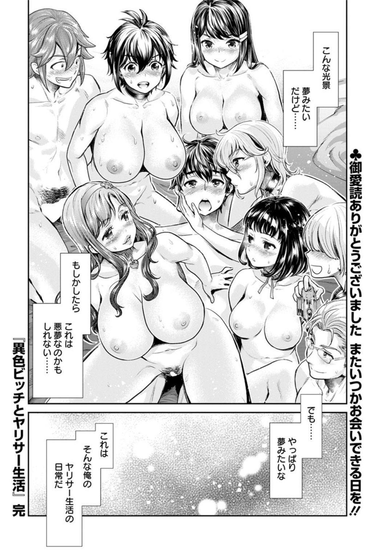 Isyoku Bitch to Yarisa Seikatsu Ch. 1-6 119