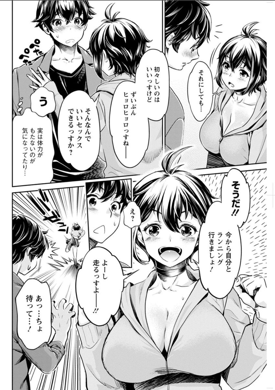 Isyoku Bitch to Yarisa Seikatsu Ch. 1-6 45