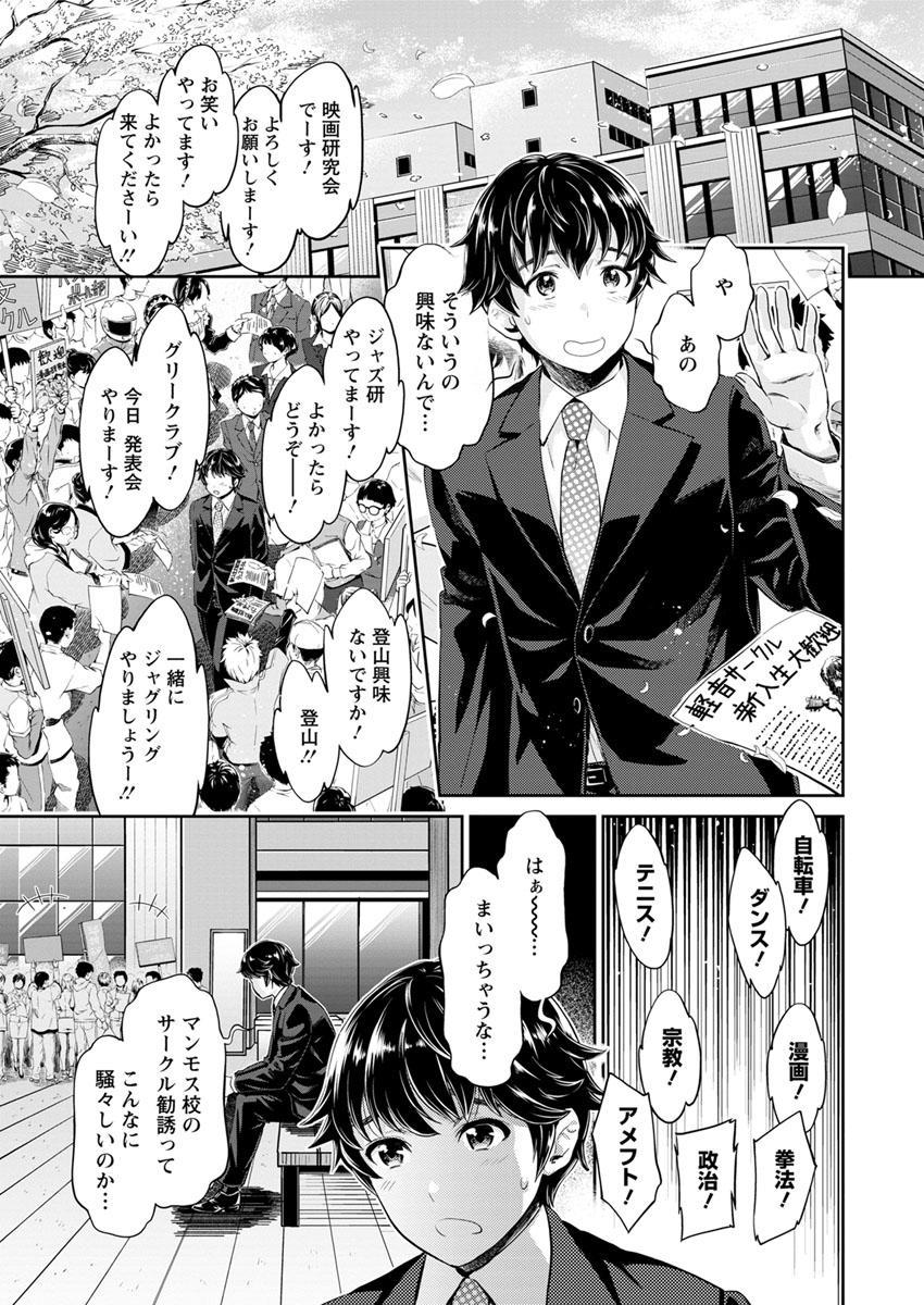 Isyoku Bitch to Yarisa Seikatsu Ch. 1-6 4
