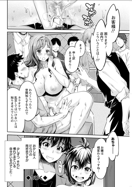 Isyoku Bitch to Yarisa Seikatsu Ch. 1-6 59