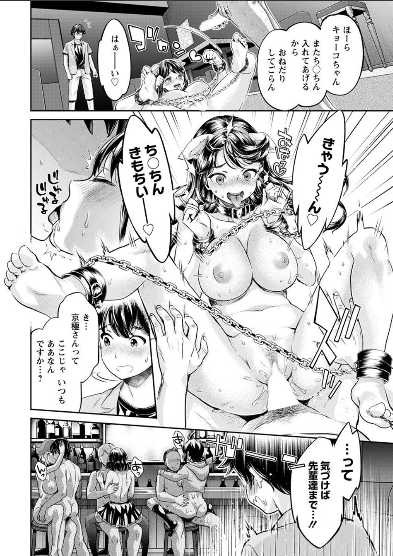 Isyoku Bitch to Yarisa Seikatsu Ch. 1-6 67