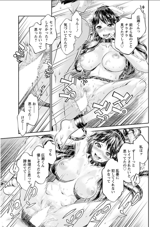 Isyoku Bitch to Yarisa Seikatsu Ch. 1-6 74