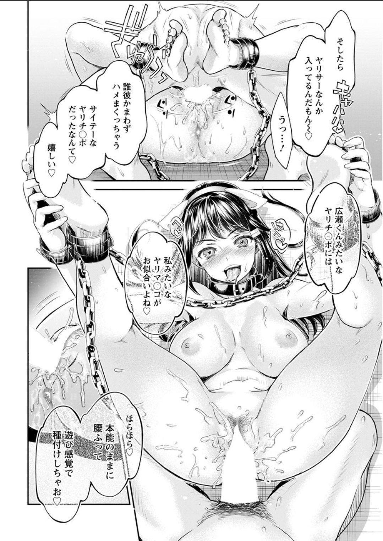Isyoku Bitch to Yarisa Seikatsu Ch. 1-6 75