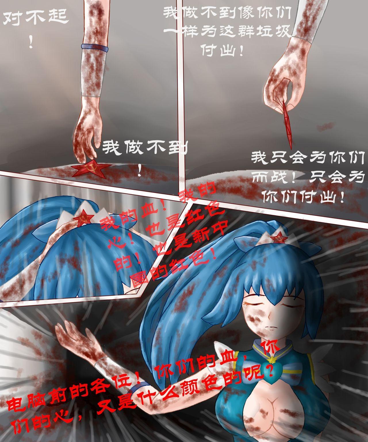TG娘最终话 21