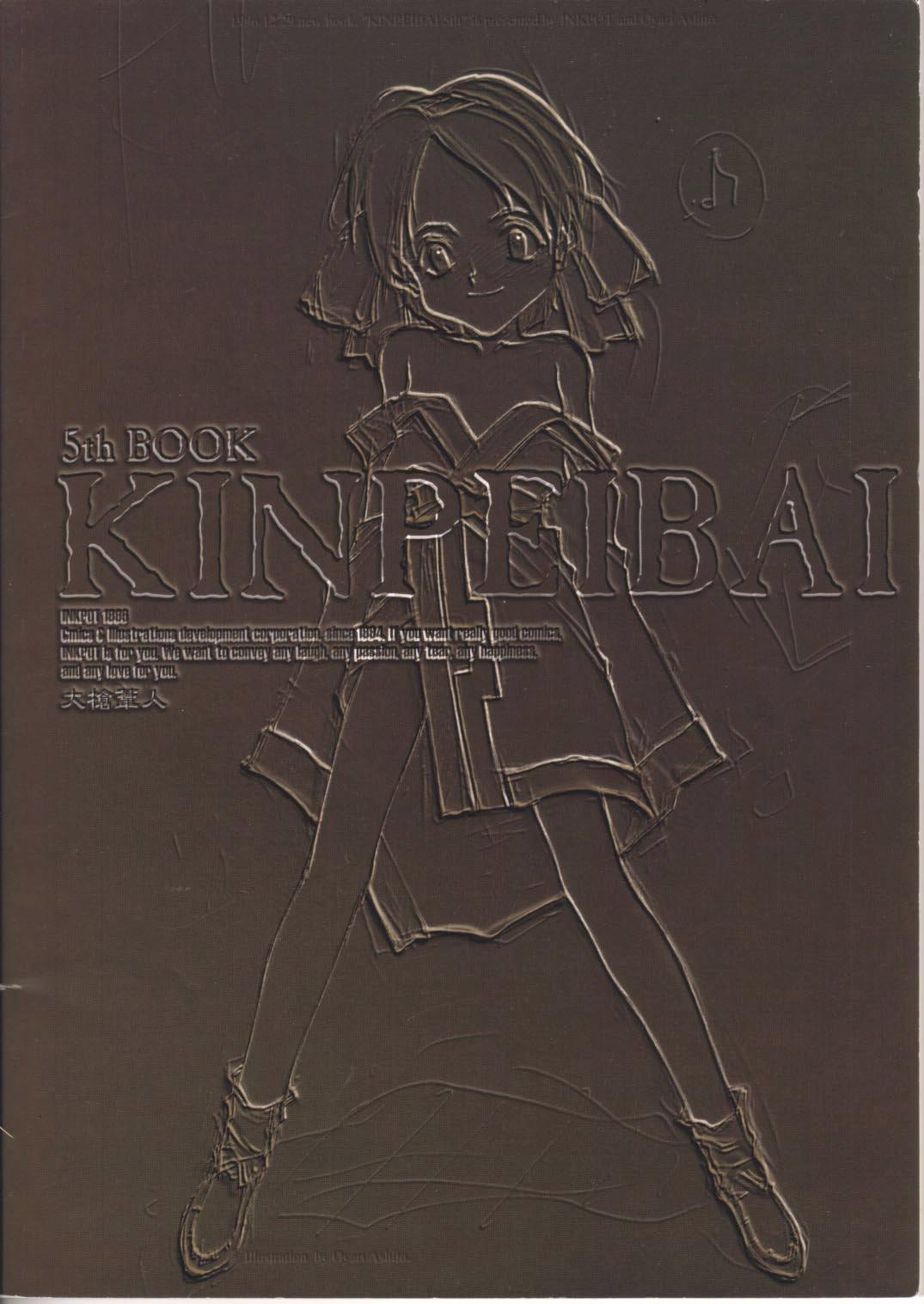 Kinpeibai 5 1