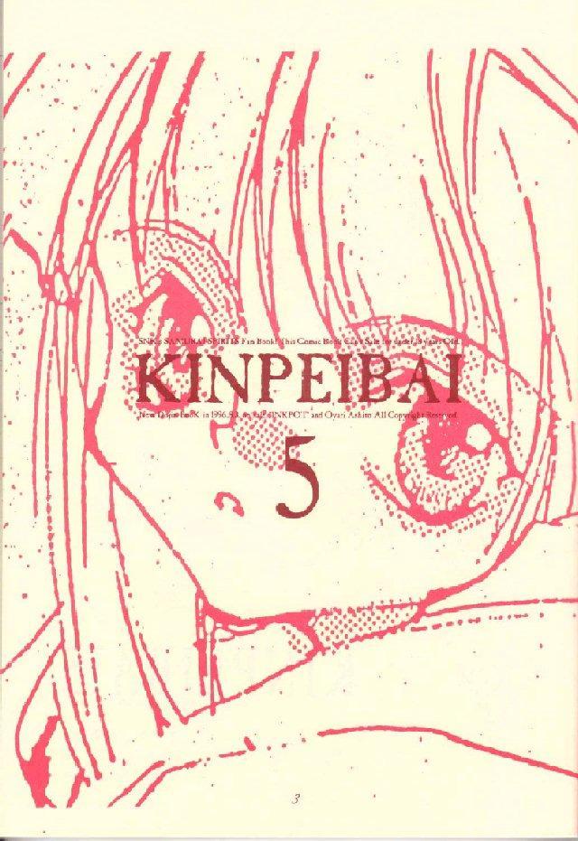 Kinpeibai 5 2