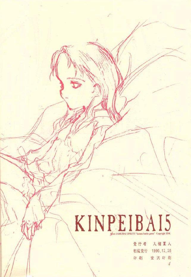 Kinpeibai 5 3