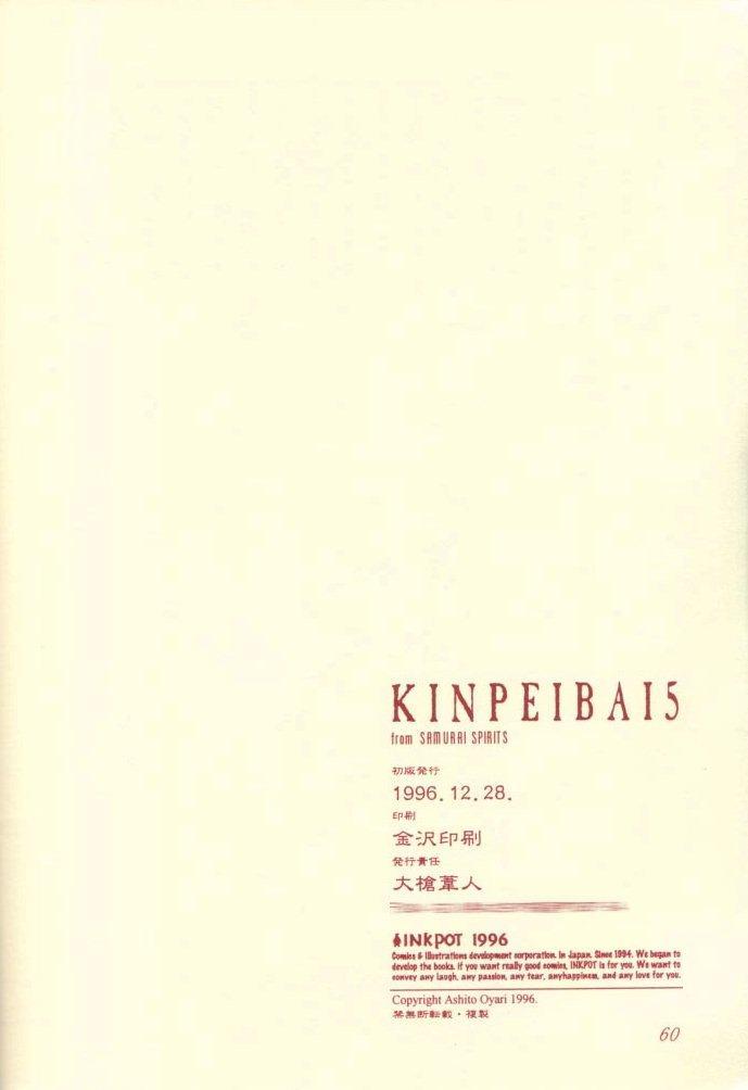 Kinpeibai 5 59