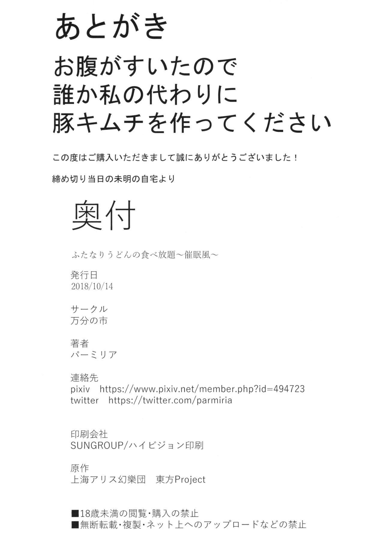 Futanari Udon no Tabehoudai 21
