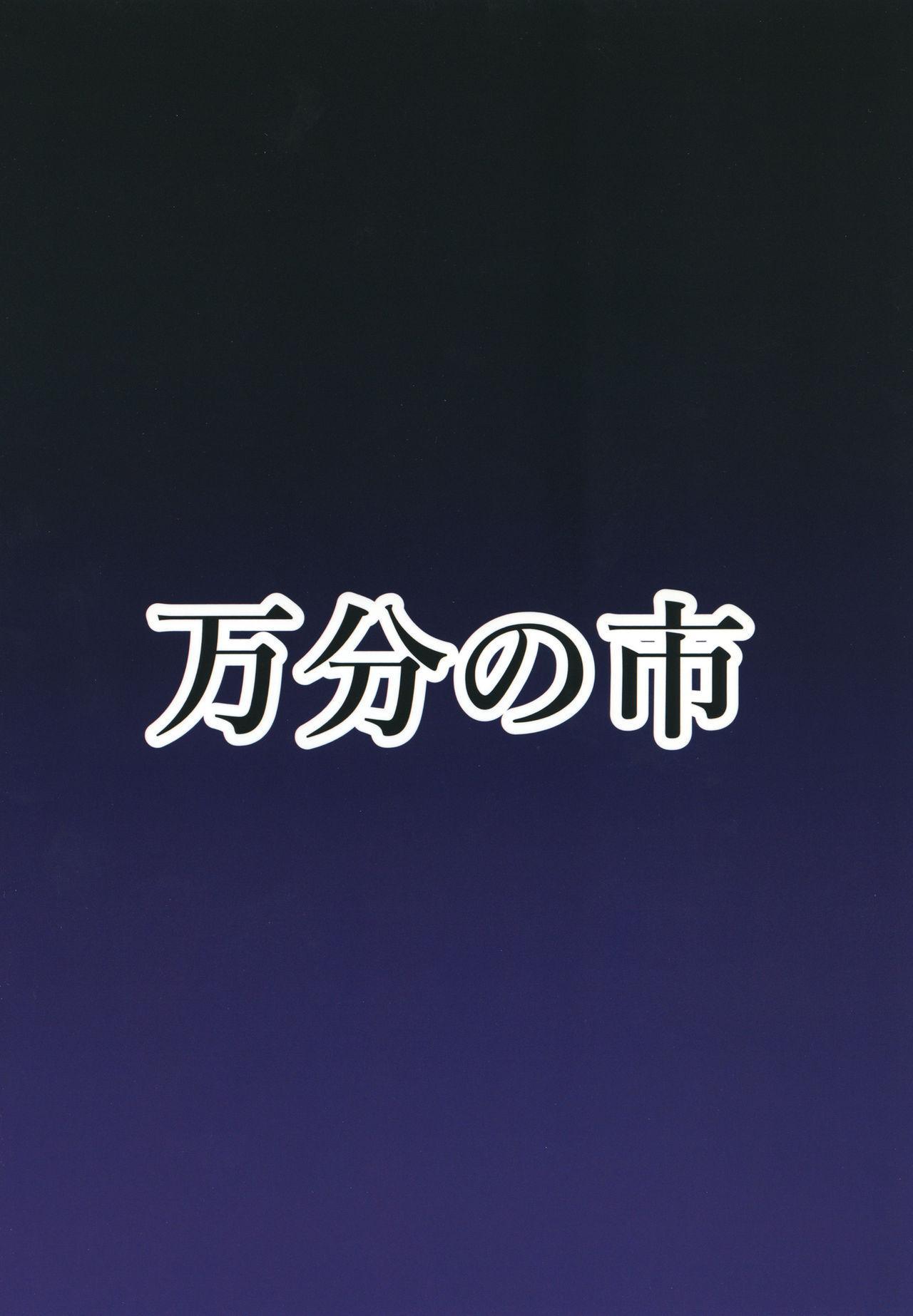 Futanari Udon no Tabehoudai 23