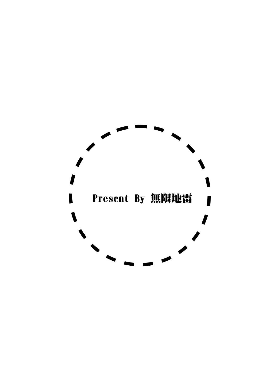 Ano Toki Watashi ga Kakitakatta Onnanoko-tachi 1 30