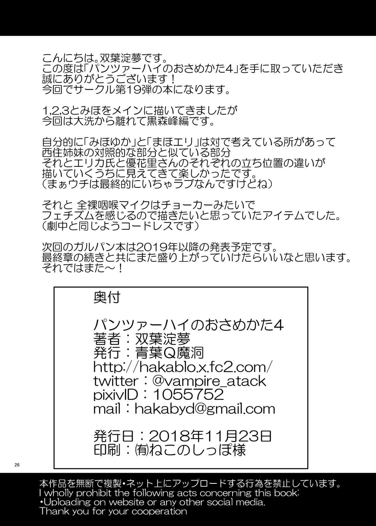 Panzer High no Osamekata 4 24