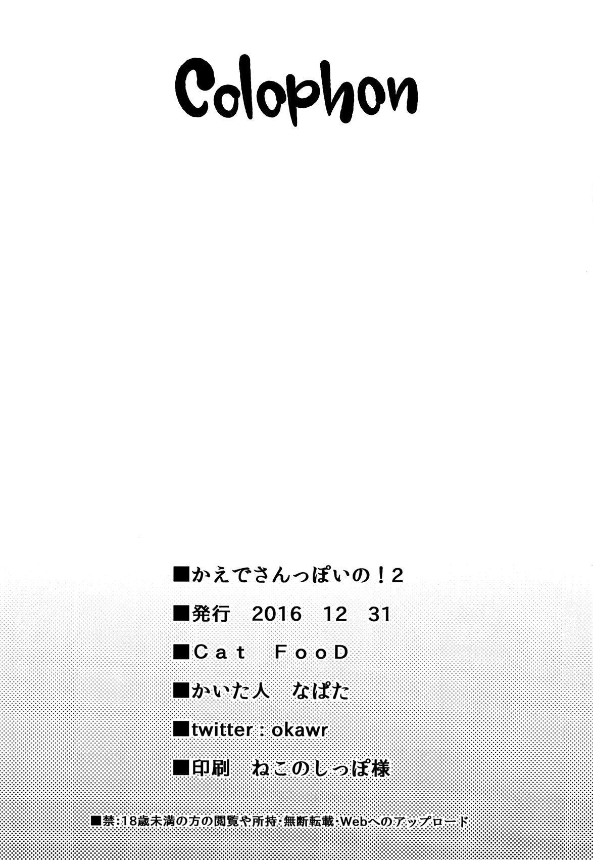 (C91) [Cat FooD (Napata)] Kaede-san-ppoi no! 2 | How Kaede! 2 (THE IDOLM@STER CINDERELLA GIRLS) [English] [Rotoscopic + Nero] 16