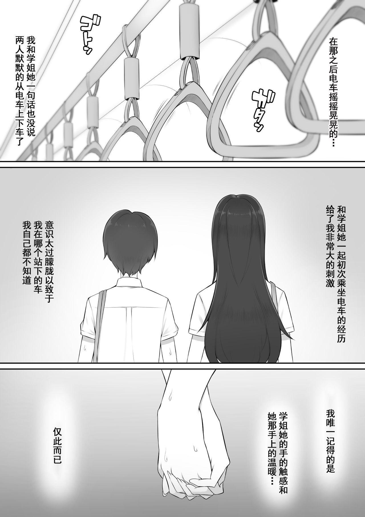 Houkago, Akogare no Senpai ni Tsurerarete- 13