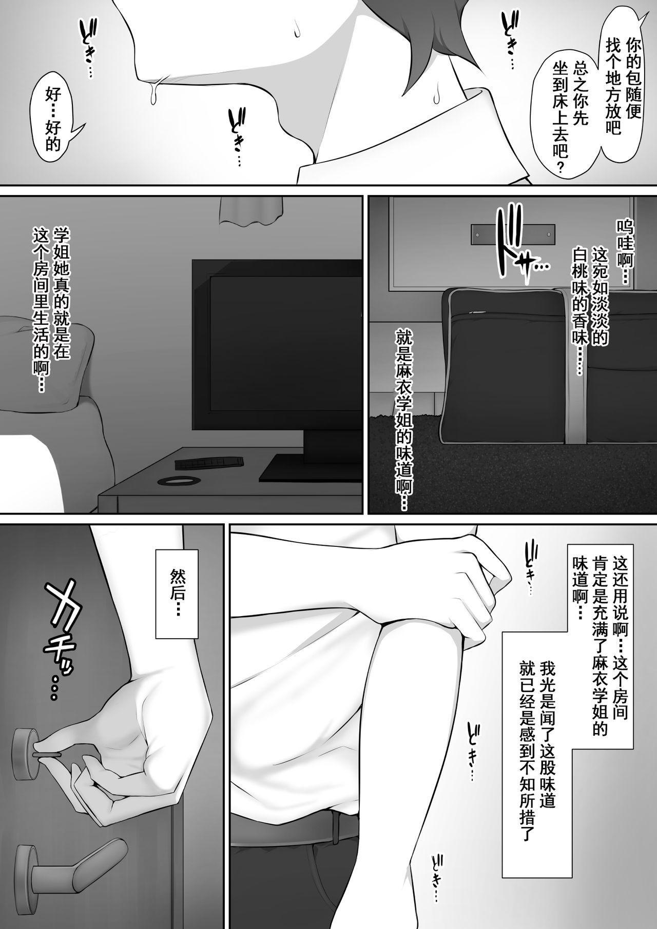 Houkago, Akogare no Senpai ni Tsurerarete- 15