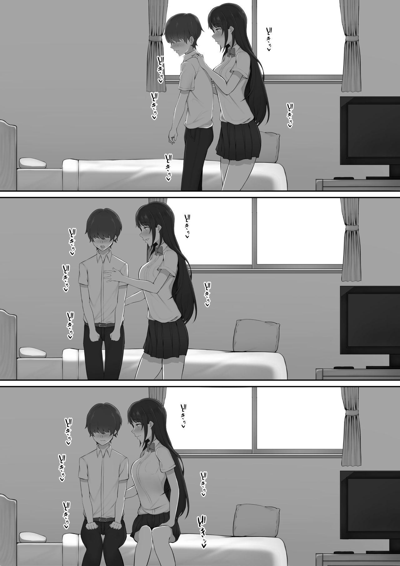 Houkago, Akogare no Senpai ni Tsurerarete- 16