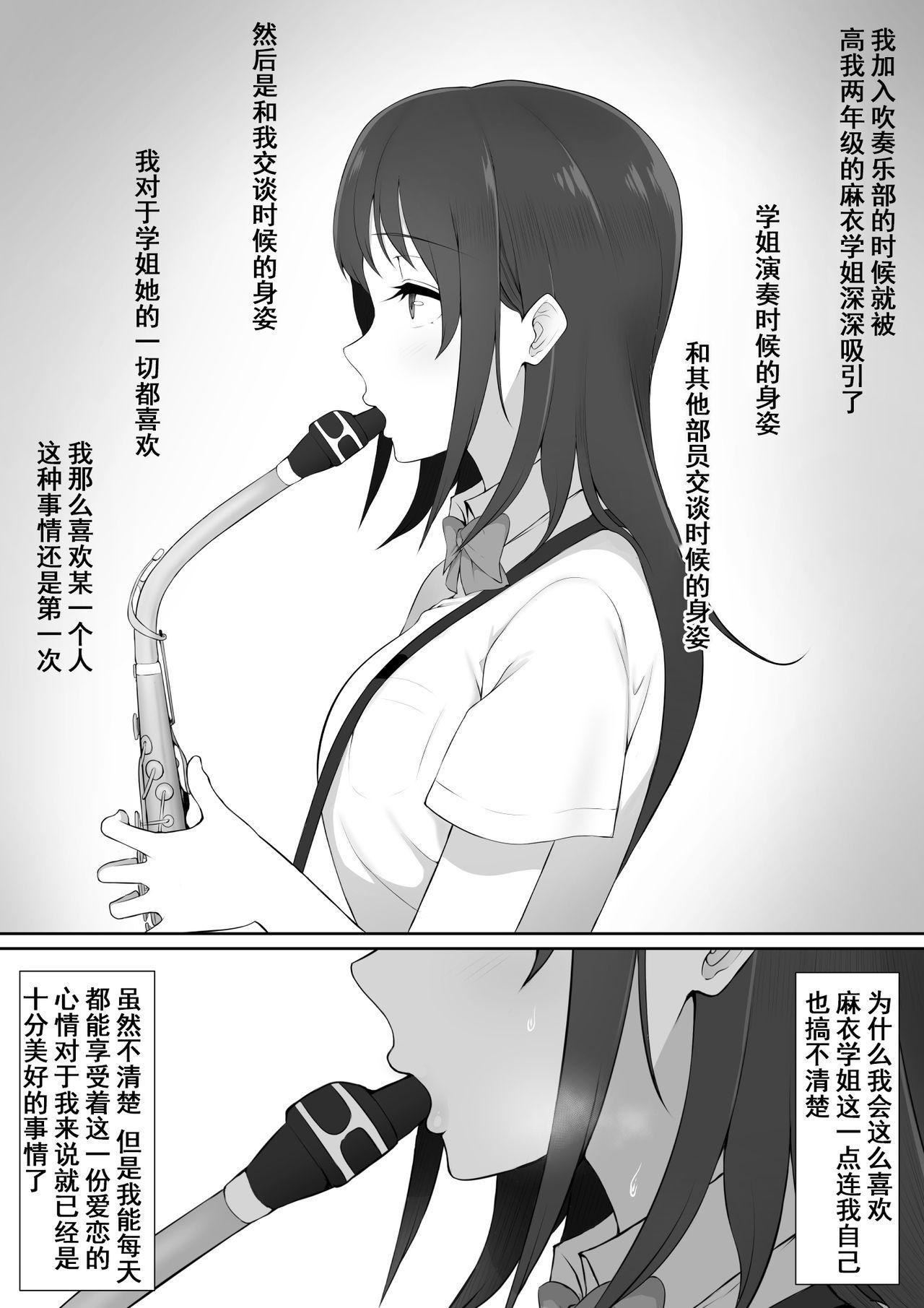 Houkago, Akogare no Senpai ni Tsurerarete- 1