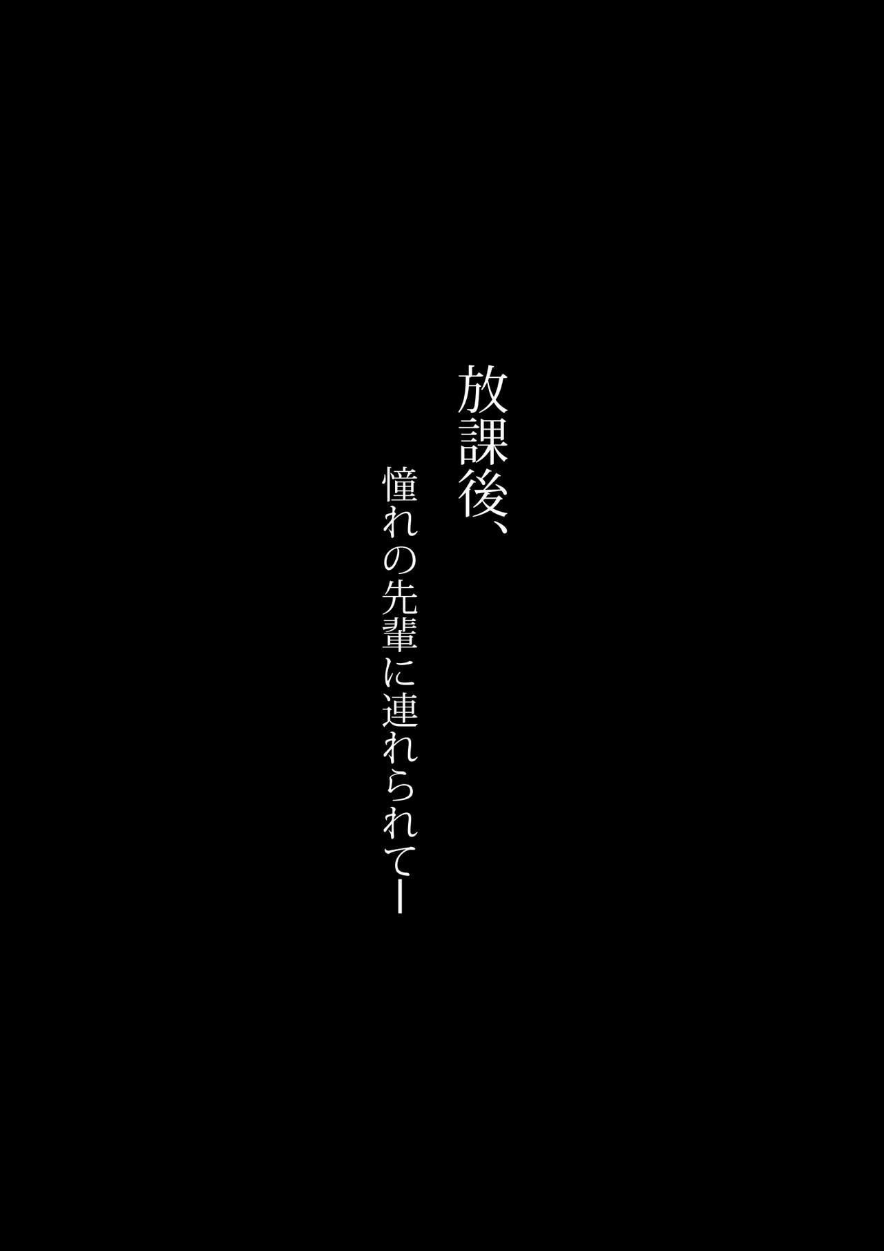 Houkago, Akogare no Senpai ni Tsurerarete- 3