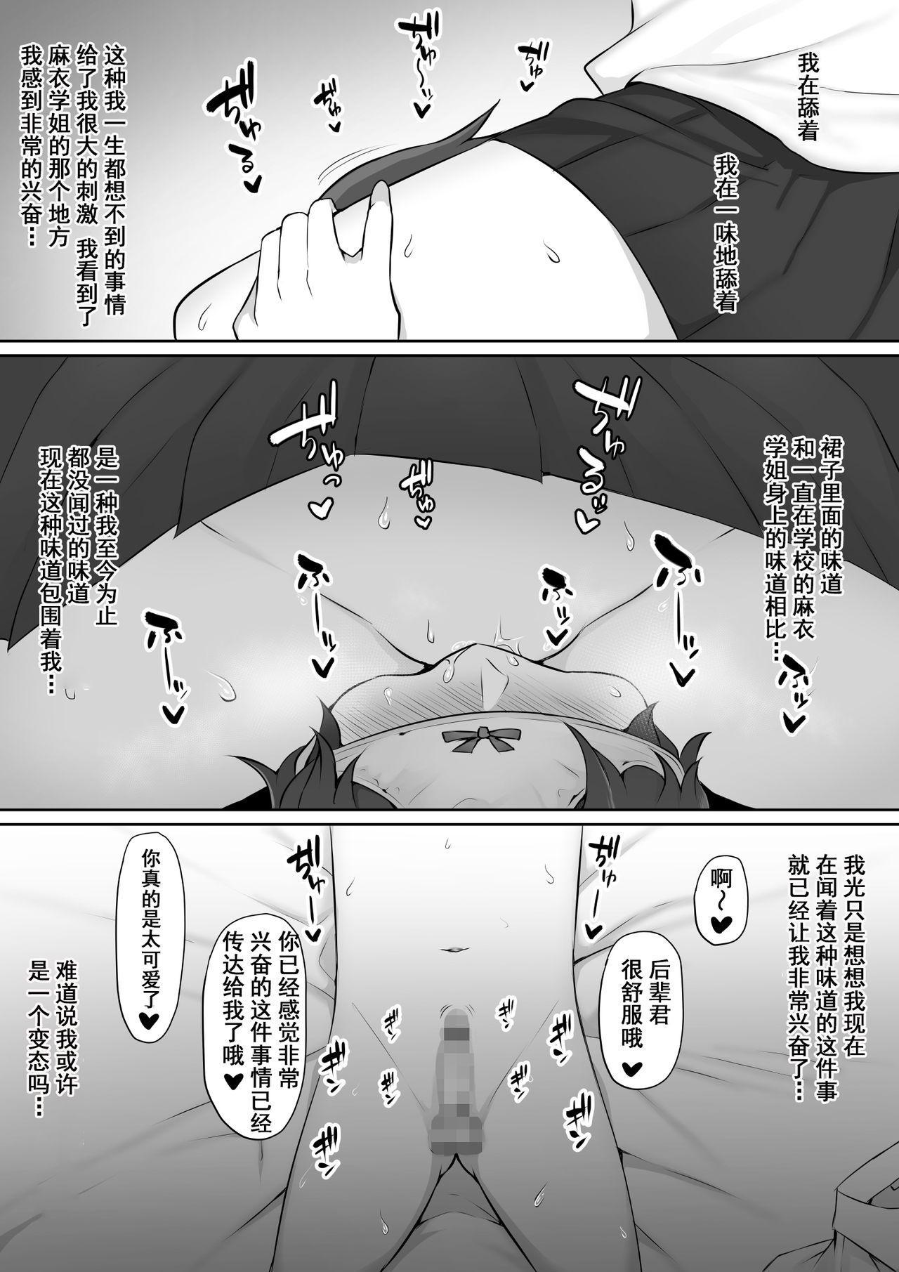 Houkago, Akogare no Senpai ni Tsurerarete- 42