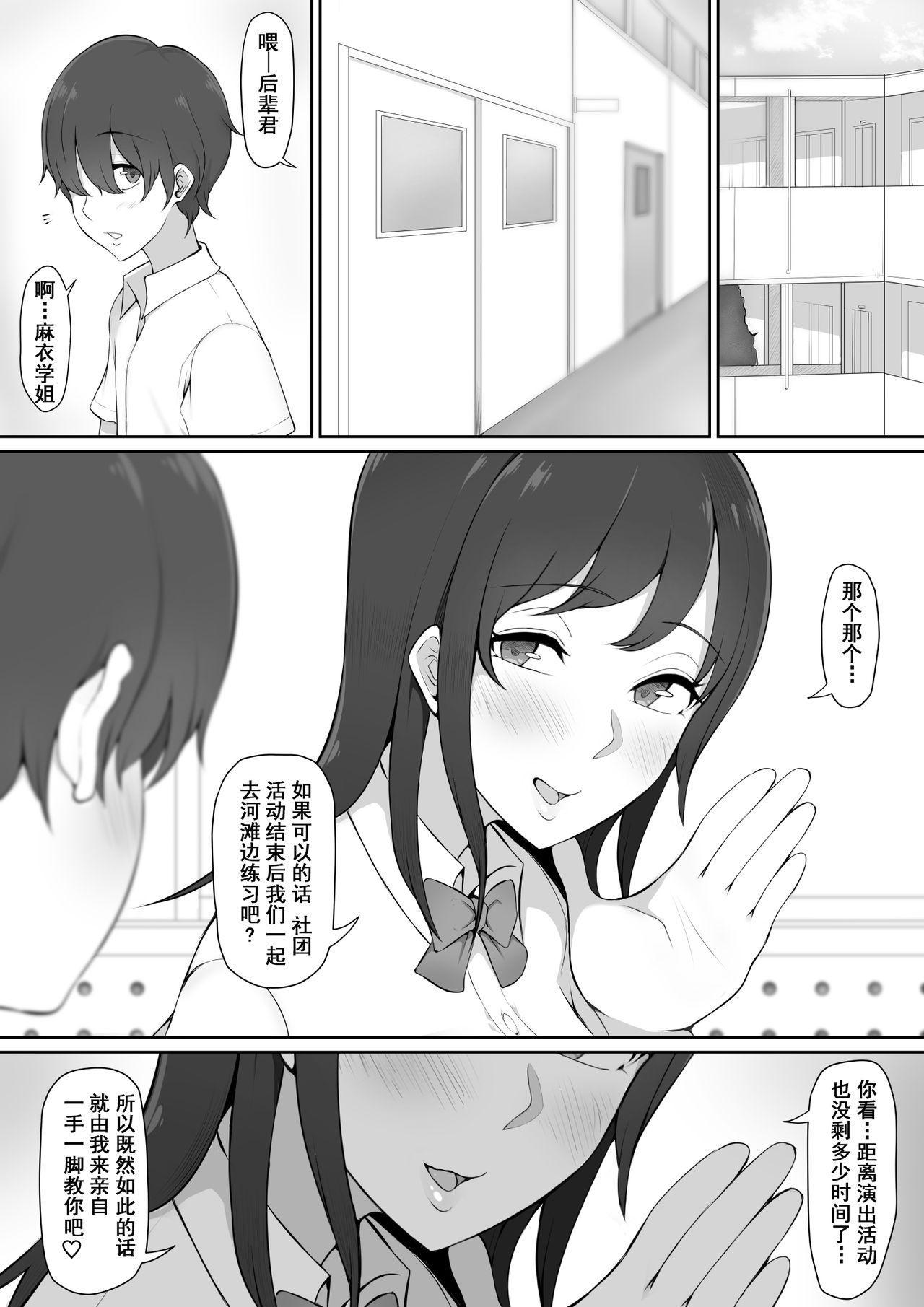 Houkago, Akogare no Senpai ni Tsurerarete- 4