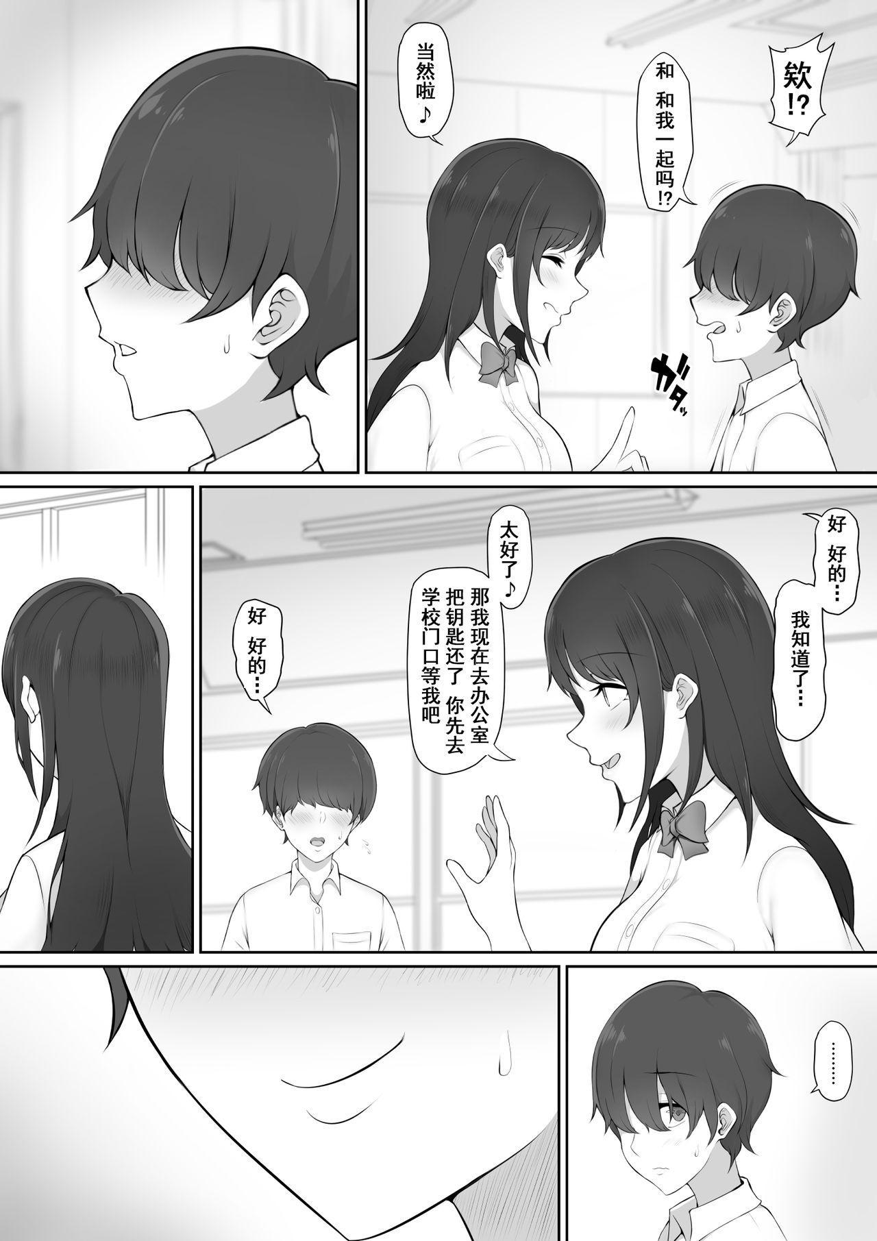 Houkago, Akogare no Senpai ni Tsurerarete- 5