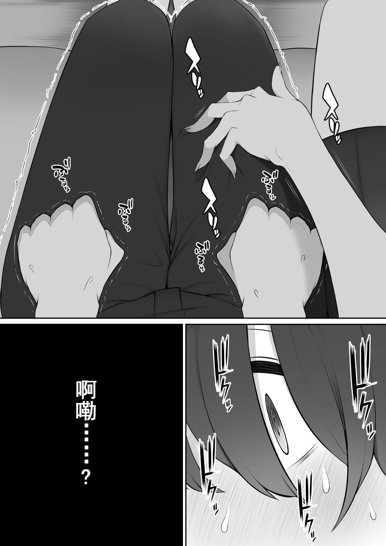 Houkago, Akogare no Senpai ni Tsurerarete- 7