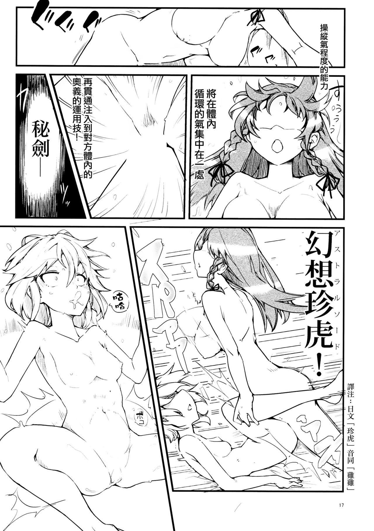 Koi no Yamai mo Ki kara   戀愛病也從「氣」開始 16