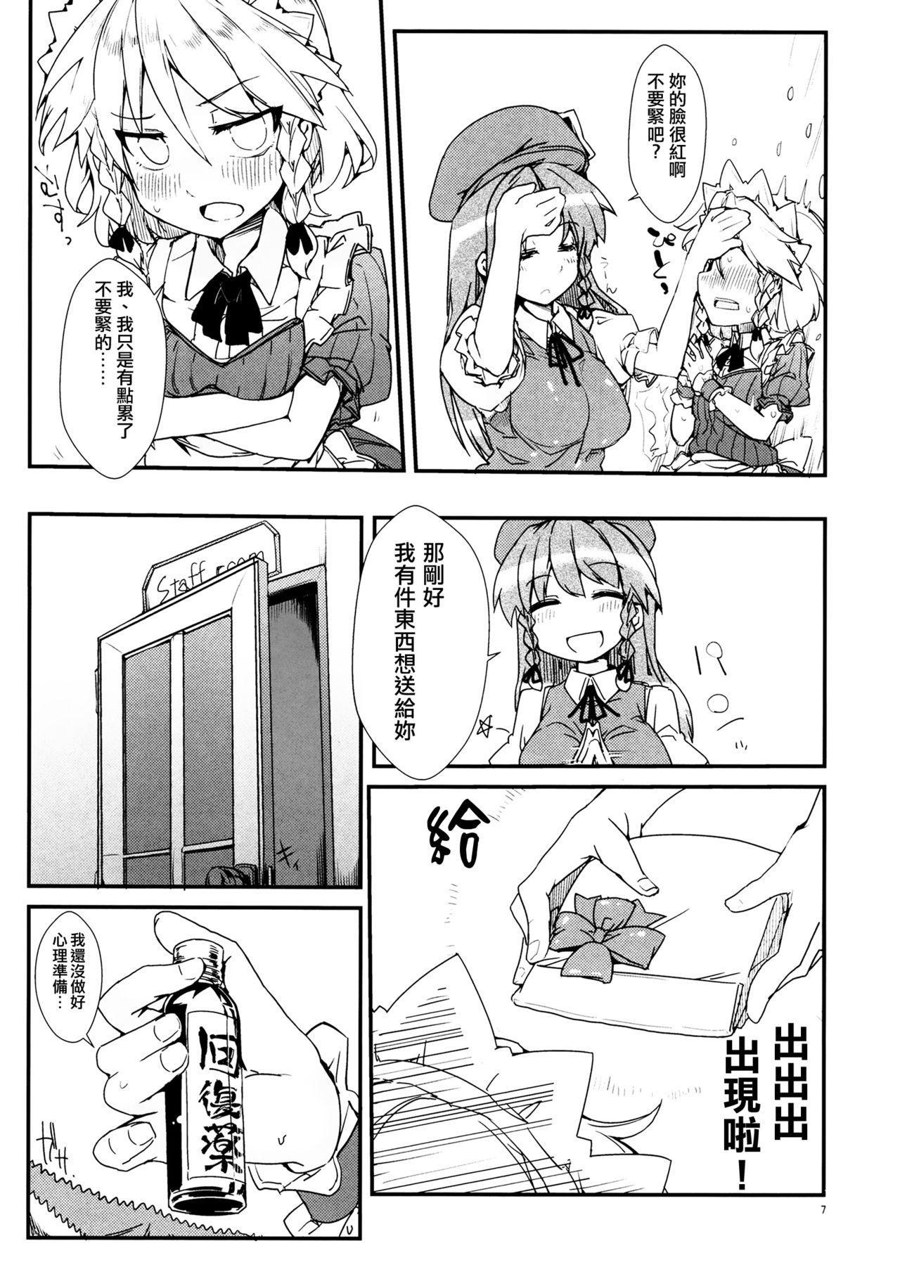 Koi no Yamai mo Ki kara   戀愛病也從「氣」開始 6
