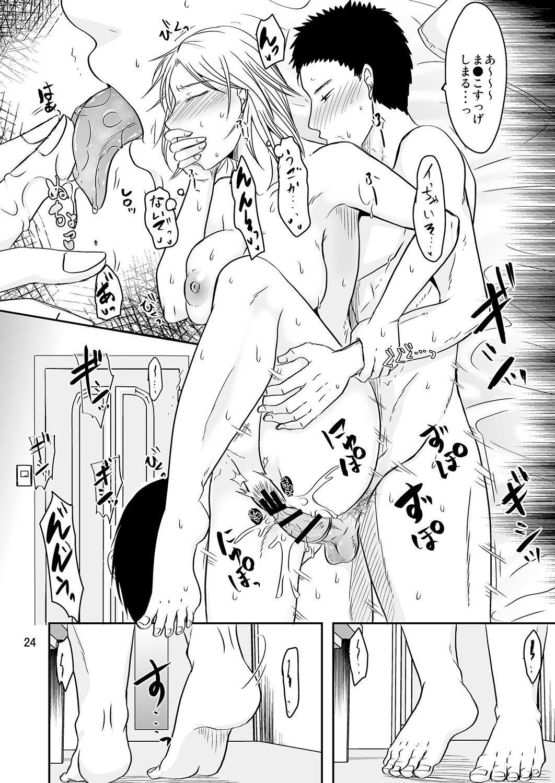 Rikon Shitate no Douryou Taku de 22
