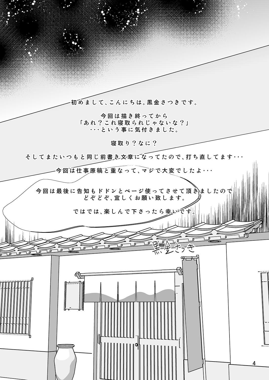 Rikon Shitate no Douryou Taku de 2