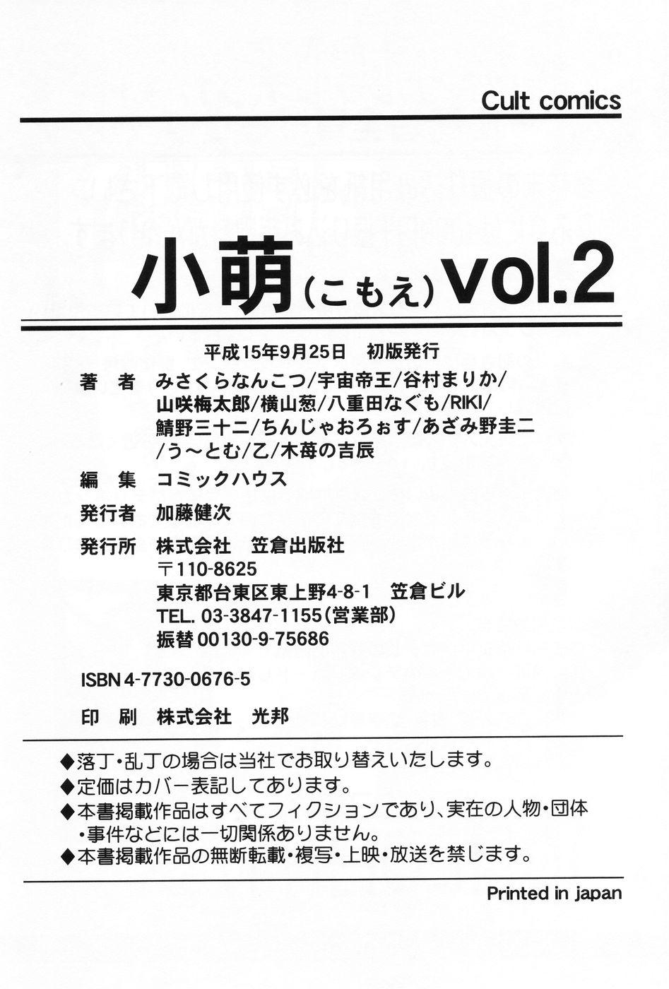 Komoe Vol. 2 161