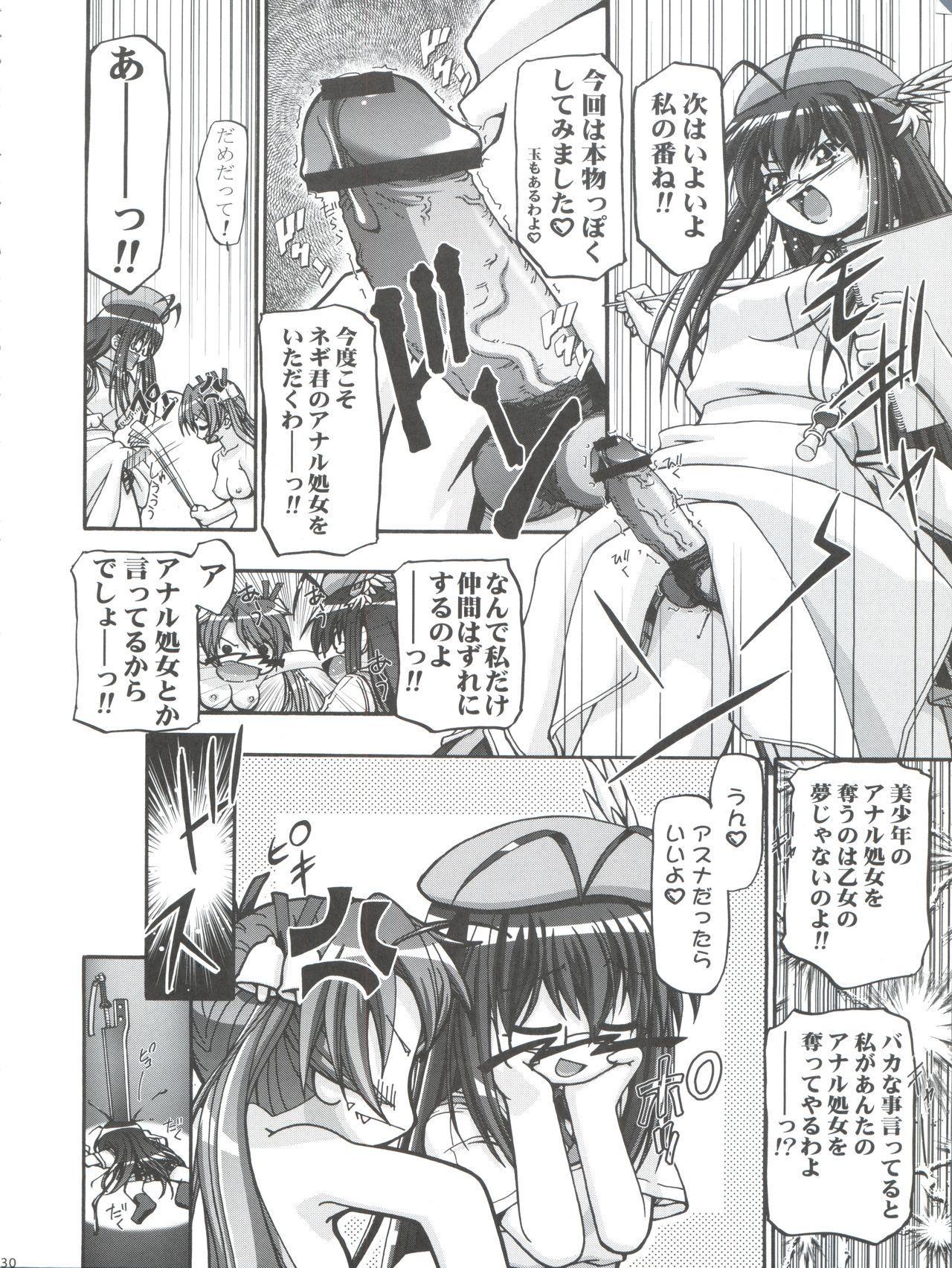 Mahora Gakuen Tyuutoubu 3-A Soushuuhen Vol. 1 128