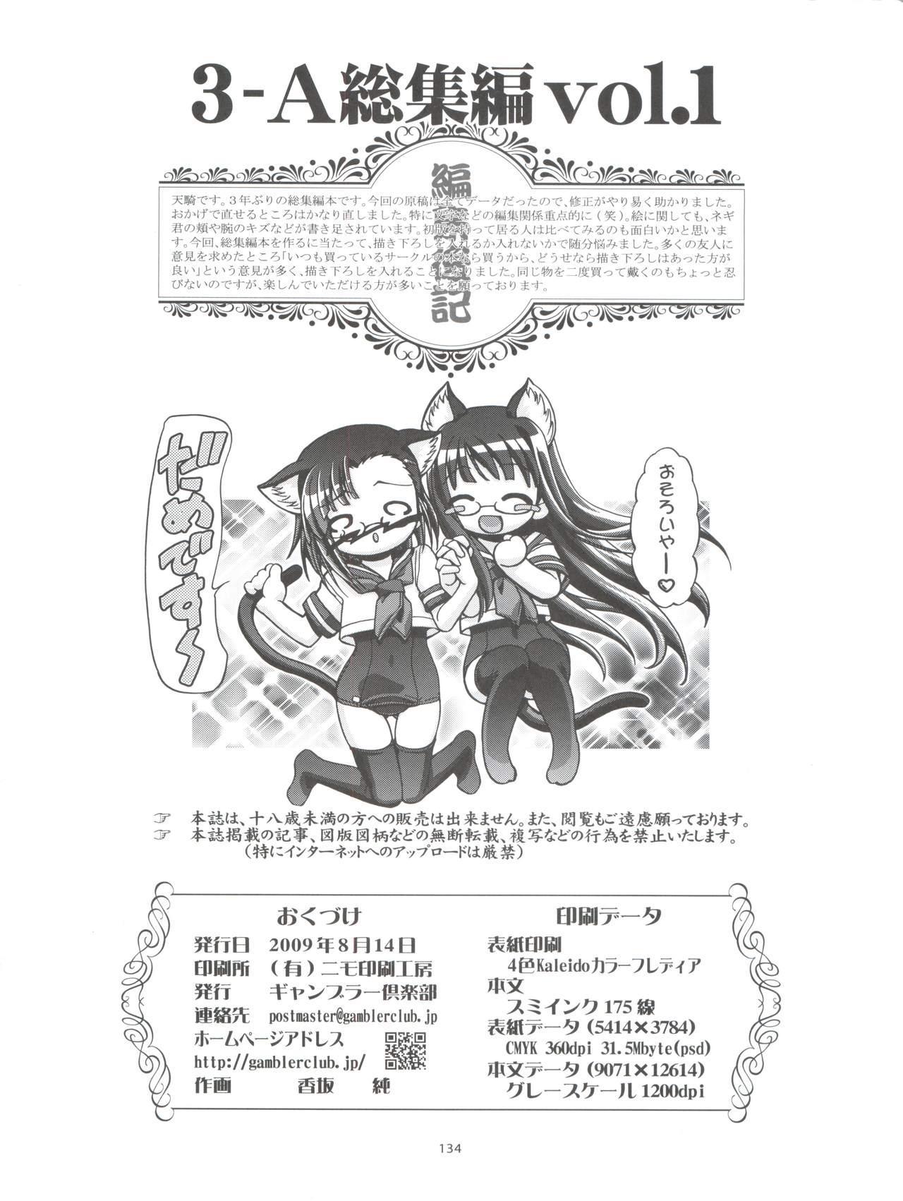 Mahora Gakuen Tyuutoubu 3-A Soushuuhen Vol. 1 132
