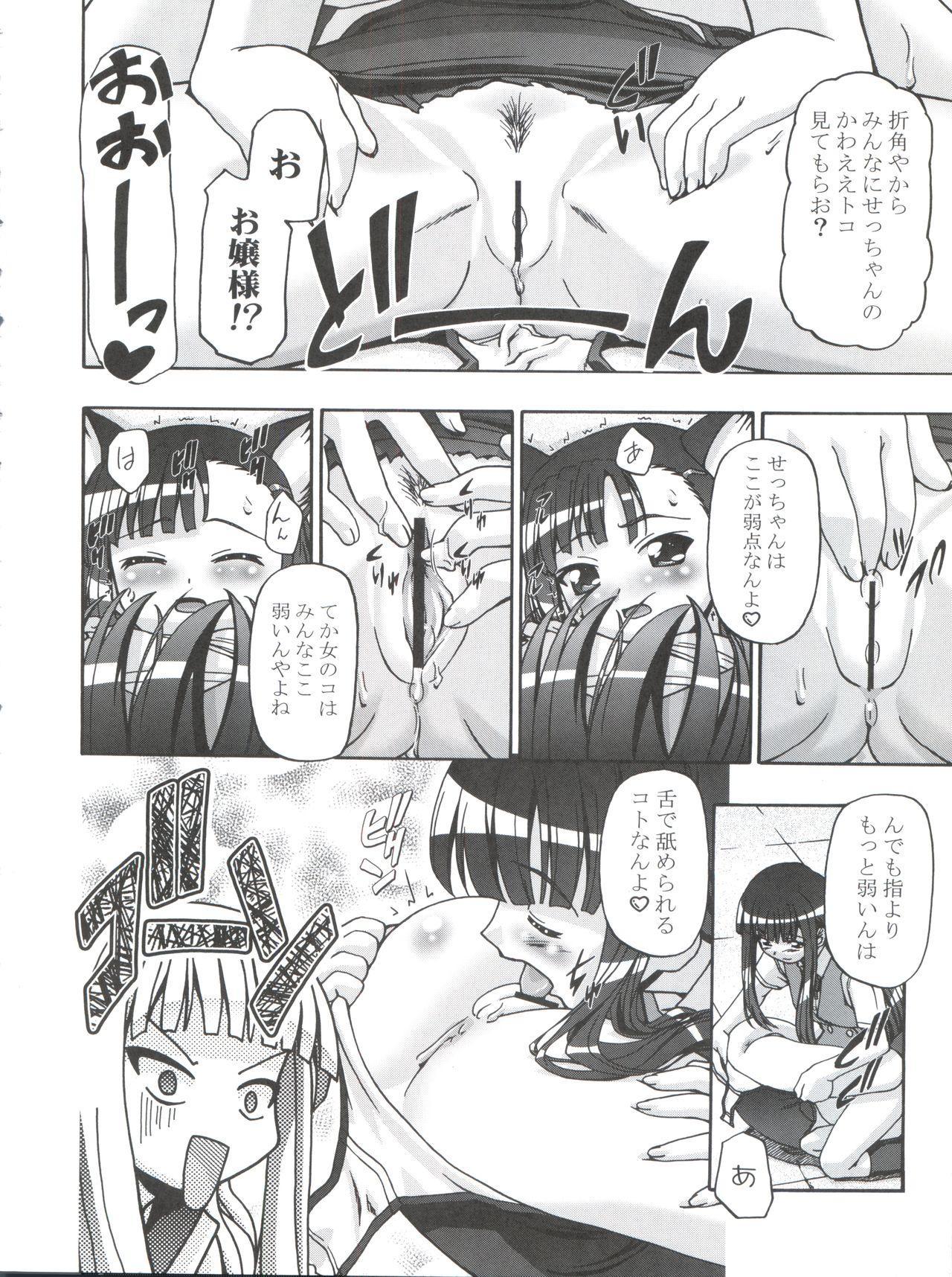 Mahora Gakuen Tyuutoubu 3-A Soushuuhen Vol. 1 13