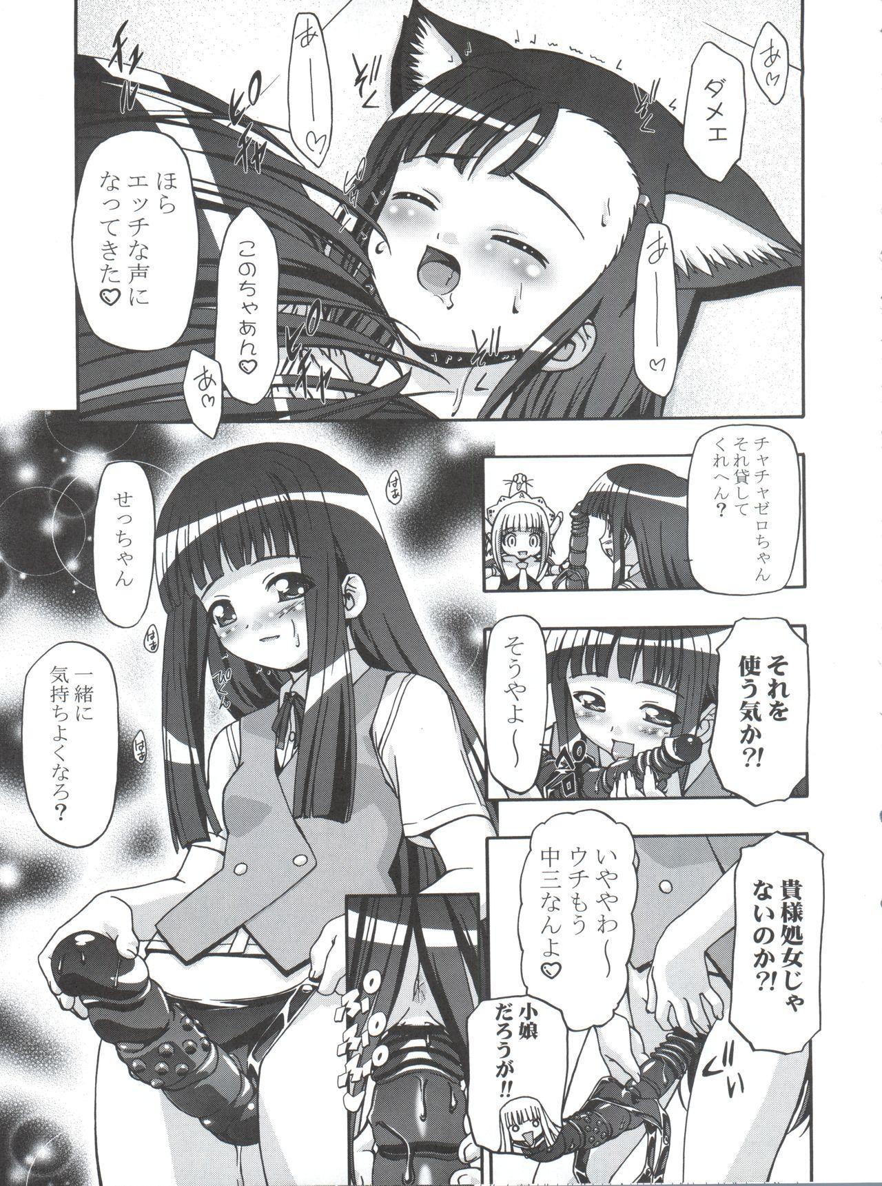 Mahora Gakuen Tyuutoubu 3-A Soushuuhen Vol. 1 14