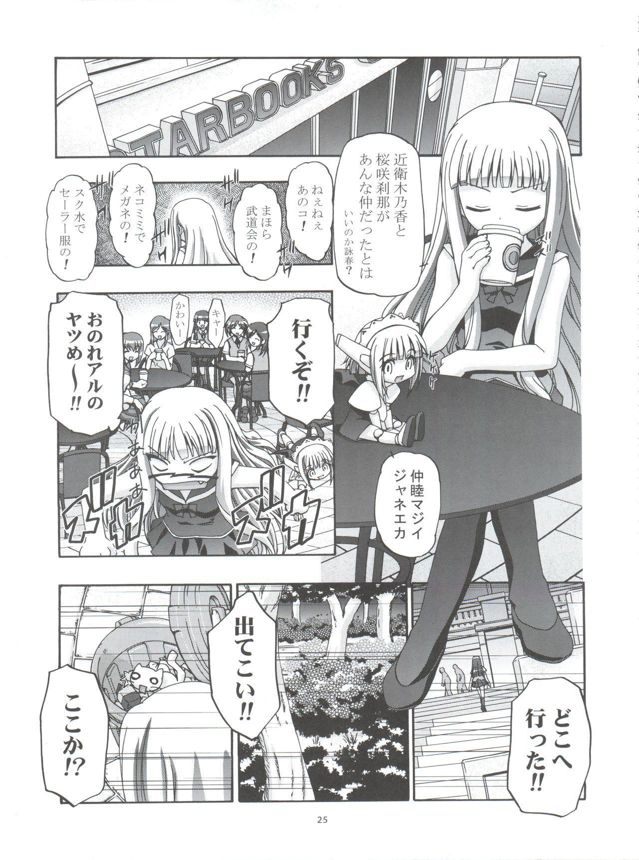 Mahora Gakuen Tyuutoubu 3-A Soushuuhen Vol. 1 24