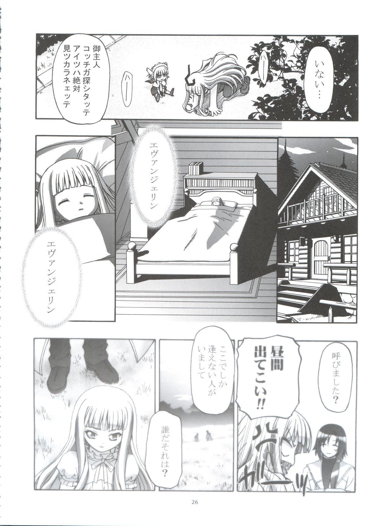 Mahora Gakuen Tyuutoubu 3-A Soushuuhen Vol. 1 25