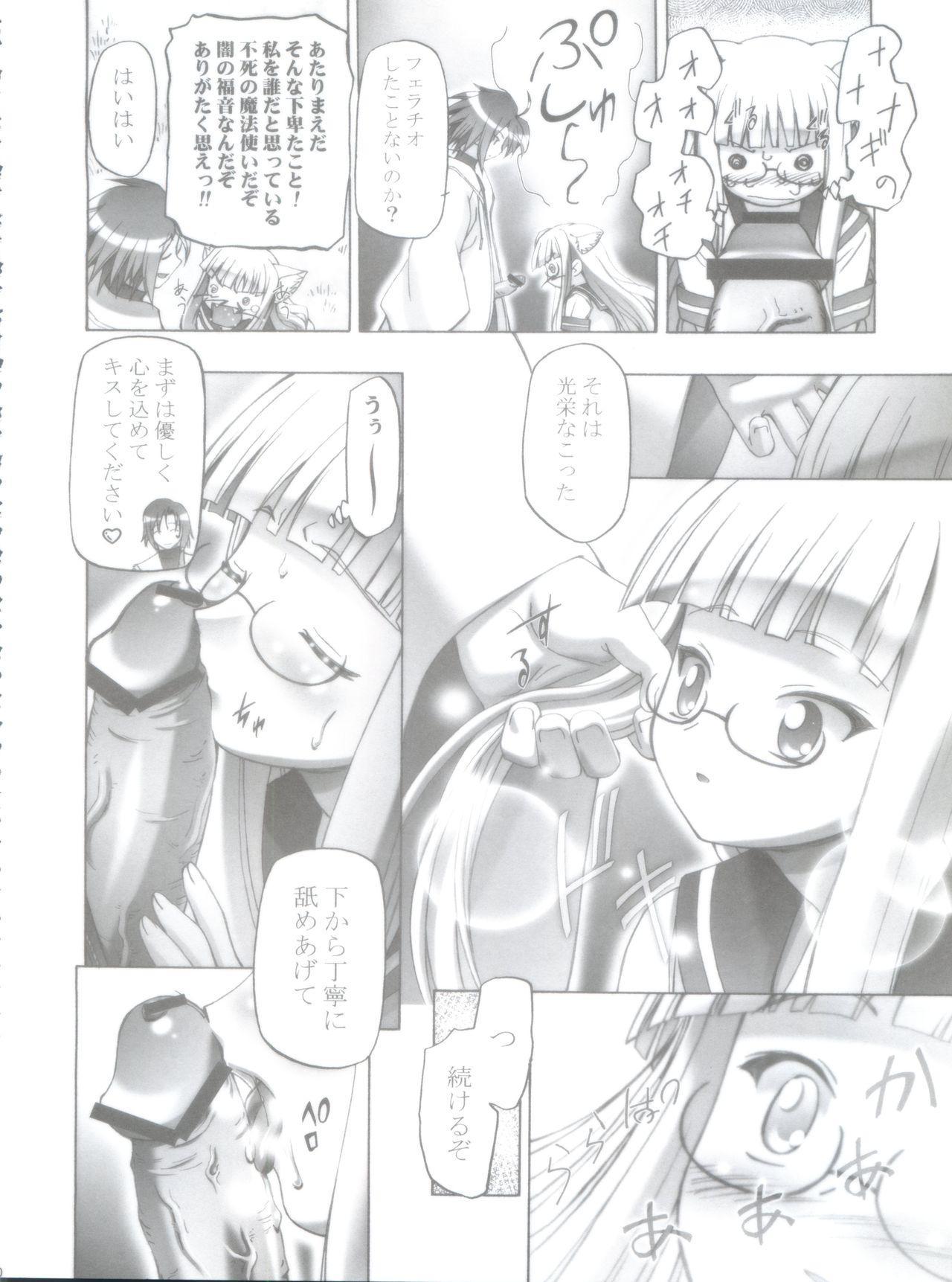 Mahora Gakuen Tyuutoubu 3-A Soushuuhen Vol. 1 29