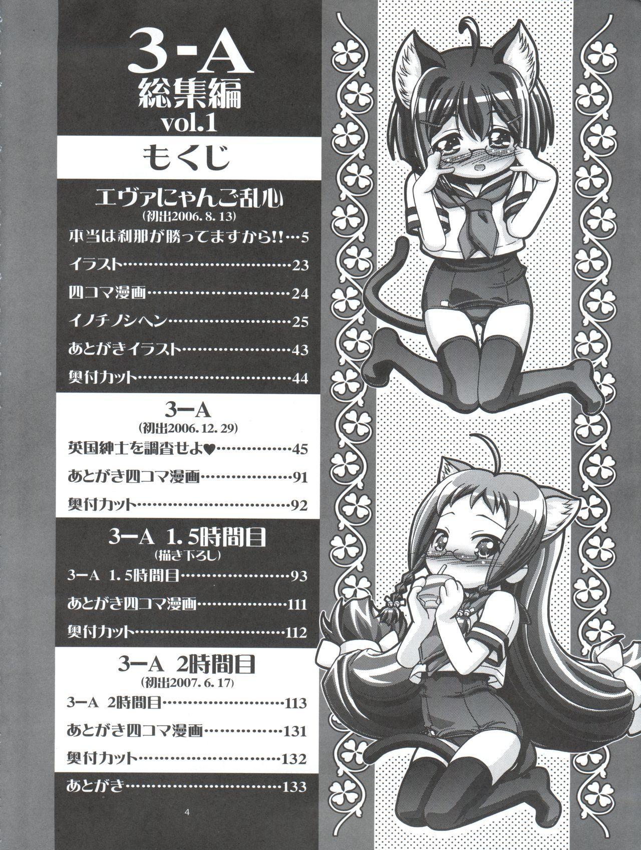 Mahora Gakuen Tyuutoubu 3-A Soushuuhen Vol. 1 3