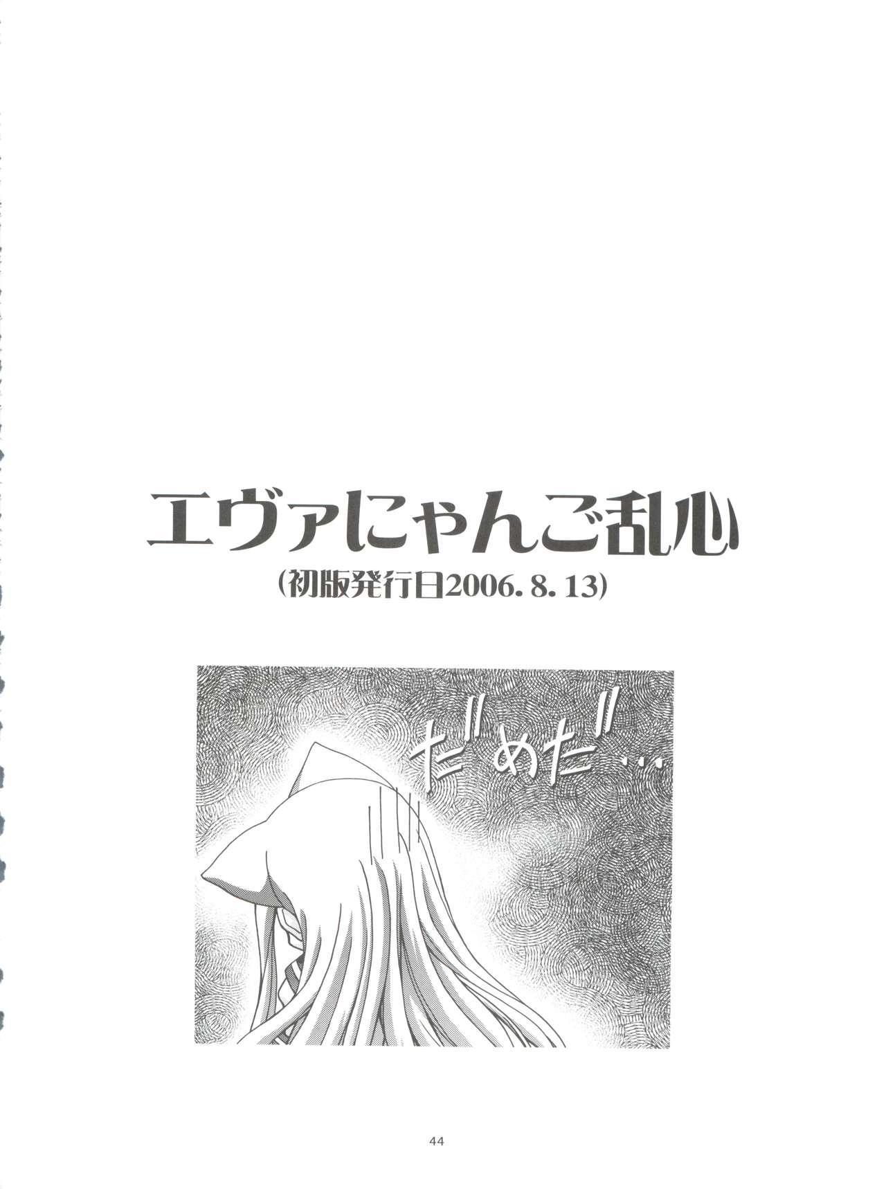 Mahora Gakuen Tyuutoubu 3-A Soushuuhen Vol. 1 43