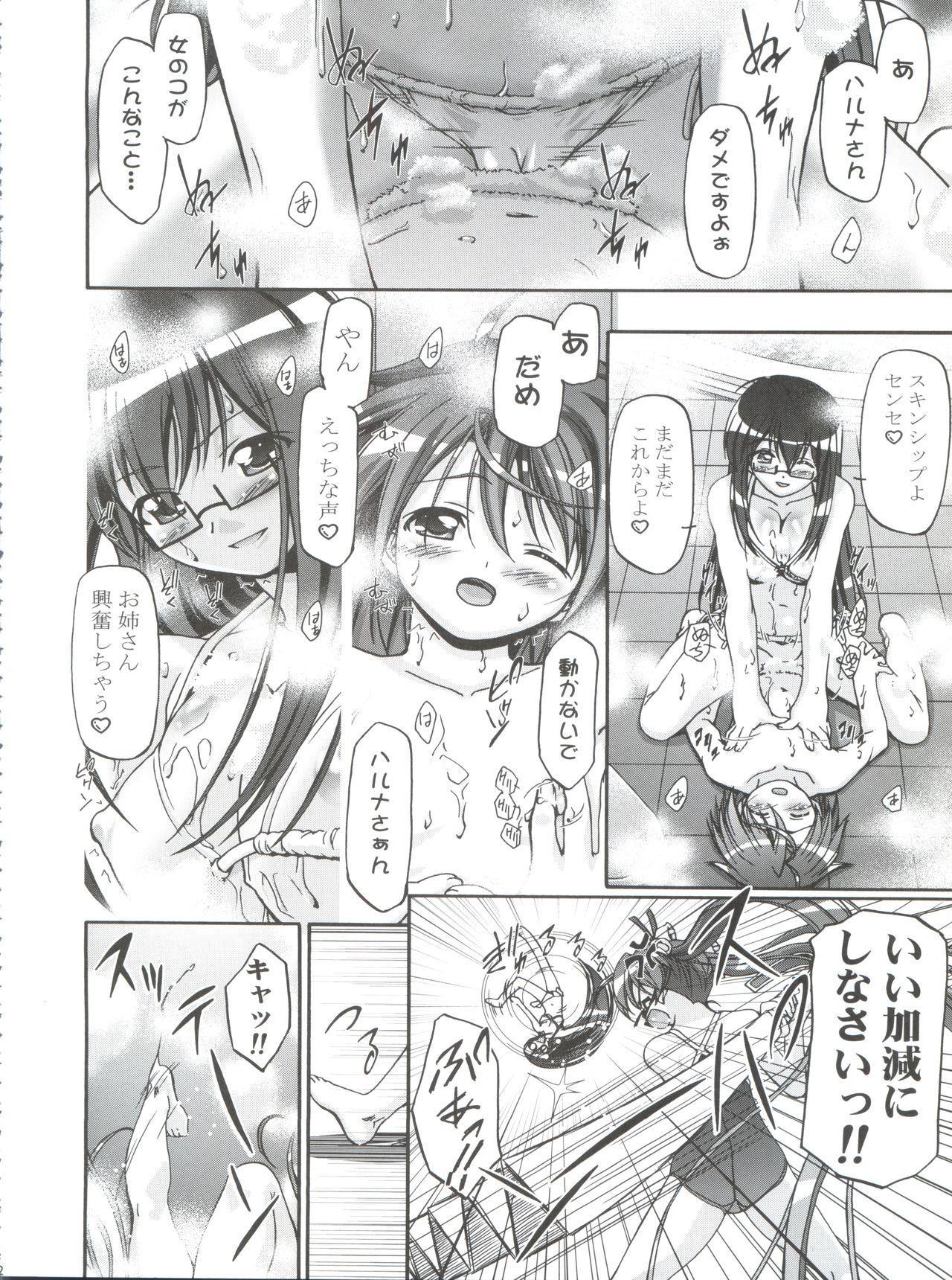 Mahora Gakuen Tyuutoubu 3-A Soushuuhen Vol. 1 51