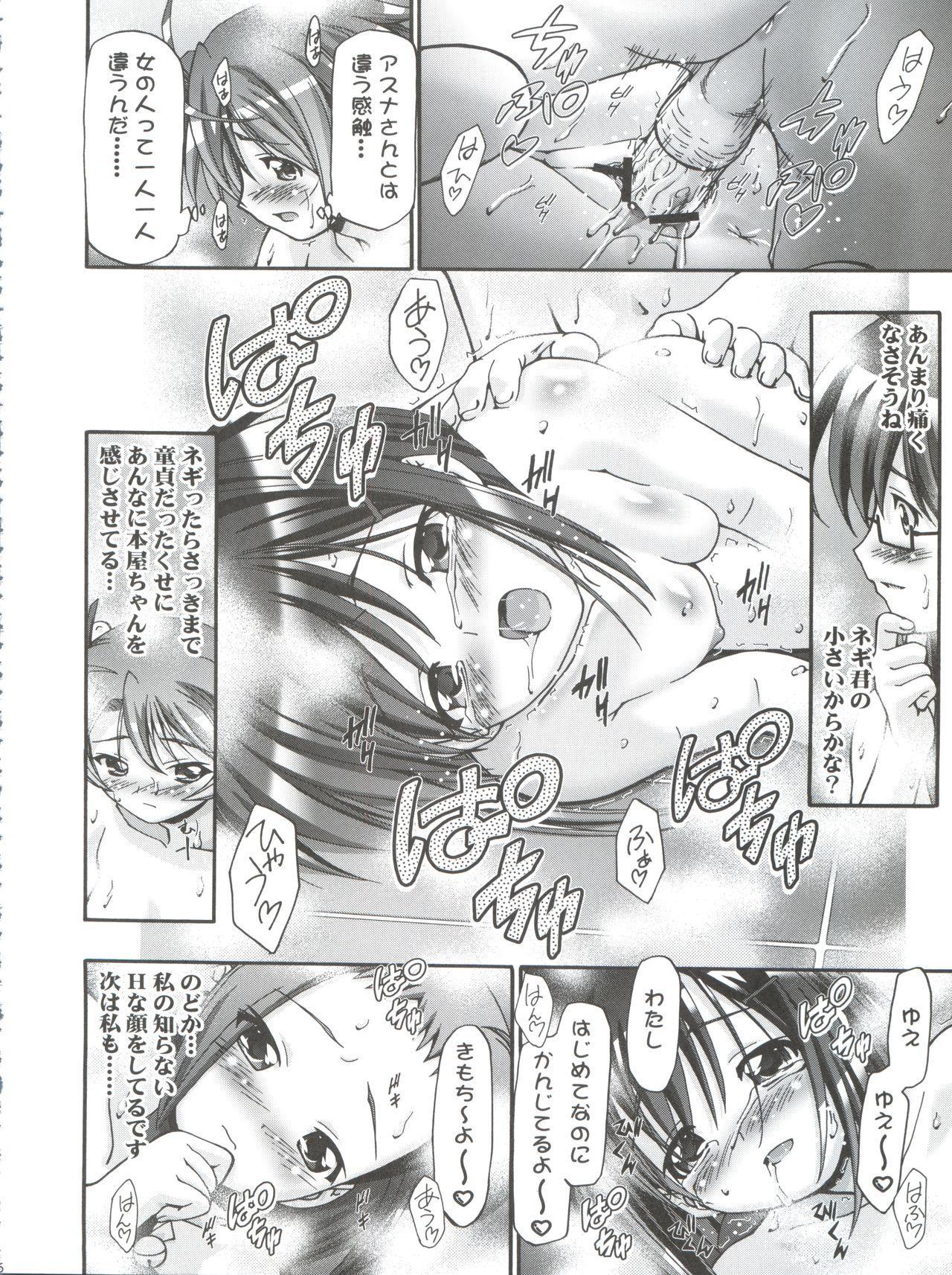 Mahora Gakuen Tyuutoubu 3-A Soushuuhen Vol. 1 74